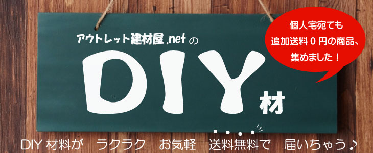 DIY材 バナー 送料無料