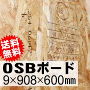 OSBボード 908×600 送料無料