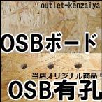 OSBボード OSB有孔 通販