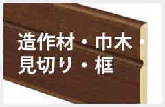 造作材・巾木・見切り・框